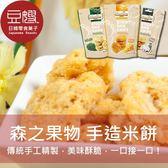 【即期下殺$79】泰國零食 森之果物手造米餅(海苔/切達起士/香蒜胡椒)