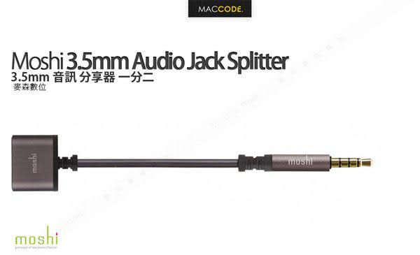 Moshi 3.5mm Audio Jack Splitter 音訊 分享器 一分二