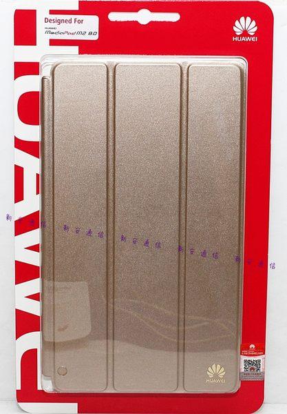{新安} 保證原廠 華為 HUAWEI MediaPad M2 原廠皮套 磁力皮套 簡易式皮套 平板 前蓋 保護蓋 螢幕蓋