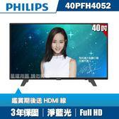 ★送HDMI線★PHILIPS飛利浦 40吋FHD液晶顯示器+視訊盒40PFH4052