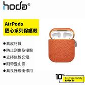hoda AirPods 1/2專用 真皮系列保護殼 匠心系列 藍牙 耳機 防摔 緩衝 耐磨 掛勾 便攜 [現貨]