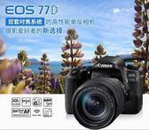 高清照相機Canon/佳能77D(18-135mm)套機單反相機高清數碼旅遊相機入門級 DF 免運維多