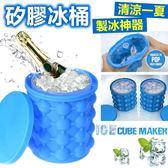 製冰桶 矽膠製冰桶 製冰筒 製冰神器 冰筒 製冰器 矽膠 冰塊 製冰杯【RS808】