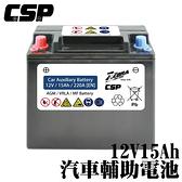 【CSP】LAND ROVER 汽車輔助電瓶12V15AH XF XJ XE 輔助電池更換 MPS 15