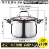不鏽鋼湯鍋家用燃氣加厚煲湯鍋電磁爐鍋蒸煮面粥鍋奶瓶鍋QM『櫻花小屋』