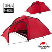 Naturehike 升級版海比一室一廳輕量20D矽膠雙層帳篷2-3人紅色