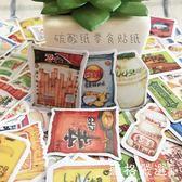 手賬膠帶貼紙~手帳相冊裝飾貼紙 原創手繪零食 230枚日系風硫酸紙貼紙-薇格嚴選