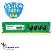 [哈GAME族]免運費 可刷卡●最佳相容性●ADATA 威剛 8GB DDR4 2400 桌上型記憶體 8G 高效能 原廠終保