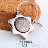 星座情侶鑰匙扣女簡約鑰匙錬男韓國個性創意鑰匙圈環汽車掛件可愛  茱莉亞嚴選