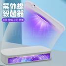 紫外線消毒盒 口罩消毒機 多功能紫外線消...