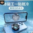 台灣現貨 手機散熱器 新款X6半導體磁吸手機散熱器便攜速冷手機平板通用現貨降溫神器