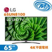 《麥士音響》 LG樂金 65吋 4K電視 65UN8100
