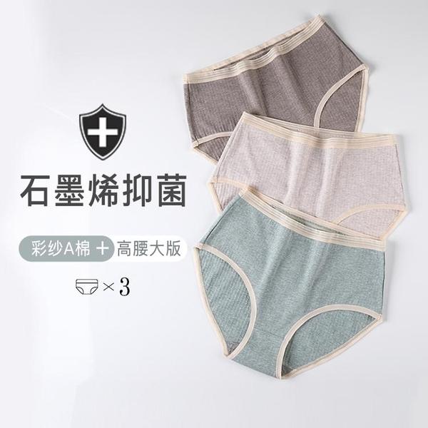 促銷全場九折 3條純棉高腰大碼內褲女胖mm200斤加肥加大日系石墨烯抗菌女士內褲