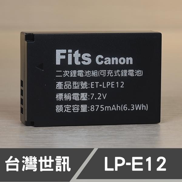 CANON LPE12 LP-E12 台灣世訊 副廠鋰電池 日製電芯 EOS M 100D (一年保固)