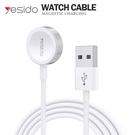 yesido蘋果手錶iwatch充電器 磁力無線充電線 蘋果手錶iwatch全系列充電線 長100cm