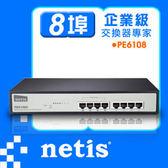 [富廉網]【netis】PE6108 8埠 10/100機架型 PoE交換器