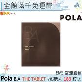 【一期一會】【日本代購】POLA  B.A ザ タブレット 抗醣丸 180粒(三個月)「日本專櫃正品」