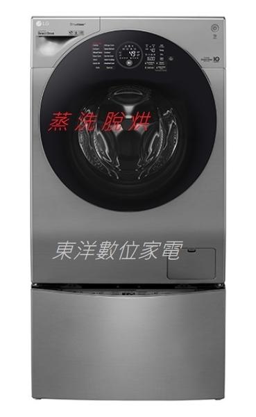****東洋數位家電****運送+安裝 LGTWINWash 雙能洗 (蒸洗脫烘) 12公斤+2公斤 WD-S12GV+WT-D200HV