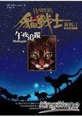 貓戰士二部曲新預言之一:午夜追蹤