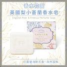 香水花園 英國梨與小蒼蘭香水皂 80g【櫻桃飾品】【31017】