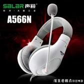 Salar/聲籟A566N頭戴式手機電腦耳麥游戲耳機語音帶麥話筒重低音 漾美眉韓衣