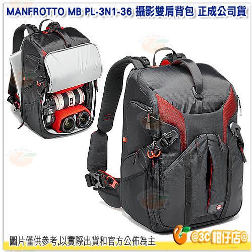 曼富圖 MANFROTTO MB PL-3N1-36 攝影雙肩背包 公司貨 三機五鏡 可側背 DJI P4 空拍機 大疆