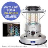 【配件王】日本代購 snow peak 限定版 KH-001SN 煤油暖爐 4.9L 2016年款