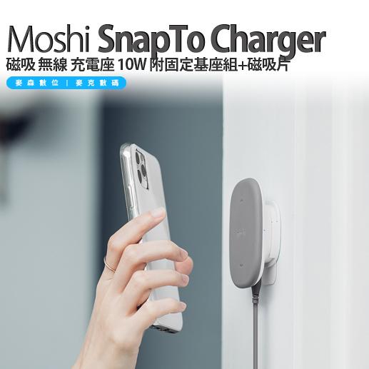 Moshi SnapTo 磁吸 無線 充電座 10W 附固定基座組 磁吸片