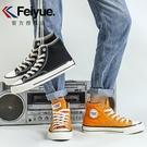 feiyue/飛躍新款高筒經典版男鞋休閒運動女鞋百搭韓版男鞋帆布鞋 蘿莉小腳丫