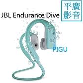 平廣 JBL Endurance Dive 淺藍色 藍芽耳機 送袋公司貨保一年 1G MP3 隨身聽 IPX7 防水 TEL顏色