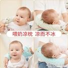 手臂涼席喂奶抱娃手臂墊抱孩子冰袖神器夏季胳膊套嬰兒哺乳涼席枕 居家家生活館