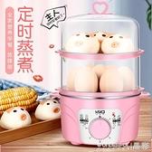 煮蛋器 多功能雙層煮蛋器 蒸蛋器 350W 自動斷電 奶瓶消毒220V 晶彩