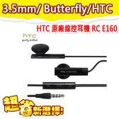 【限期24期零利率】全新 HTC 原廠線控耳機 RC E160 3.5mm T327e Butterfly X920d 蝴蝶機