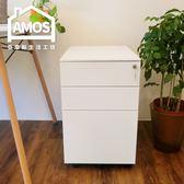 辦公櫃 收納櫃【TAW022】無印簡約側開式收納辦公抽屜櫃 Amos
