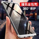 三星Galaxy Note 9 全包手機套 磨砂硬殼 360全包三段式保護殼 防摔保護套 霧面手機殼 全包雙色殼