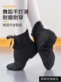 舞鞋黑色高幫軟底舞蹈鞋女古典形體練功服爵士服裝芭蕾舞鞋跳舞男成人 快速出貨