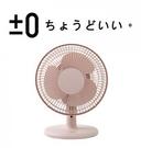 日本±0 正負零 桌上型電風扇 XQS-A220 粉色