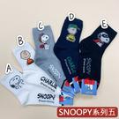SNOOPY 韓國襪子 史奴比 史奴比大頭 長筒襪 女襪