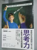 【書寶二手書T6/親子_IHM】合格力教練_江藤真規