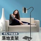懒人手机支架ipad平板电脑架子万能通用桌面床头固定夹落地式直播 卡布奇諾