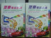 【書寶二手書T2/大學理工醫_PAJ】汽車電腦辭典_上下合售_6/e_原價6000