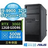 【南紡購物中心】ASUS 華碩 WS690T 商用工作站(i9-9900/32G/512G PCIe+2TB/RTX3060 12G/WIN10專業版)