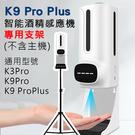 【現貨支架款】K9 Pro Plus 三...