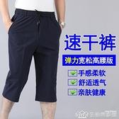 夏季冰絲速干爸爸短褲外穿七分褲男薄款寬鬆中老年男士休閒運動褲 樂事館新品