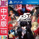 PS4 女神異聞錄 5(中文版)