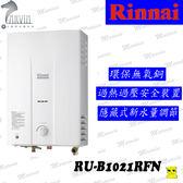 林內熱水器  RU-B1021RFN 環保無氧銅10公升 屋外型熱水器 ***我超低價***