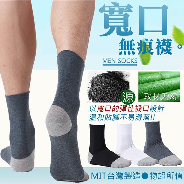 【現貨】26~30公分 MIT奈米竹炭無痕寬口短襪 細針加大男短襪 3色【JL188006】