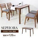 Sephora斯弗蘭 實木餐桌 W120 #DT8600