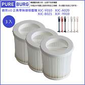 適用正負零 +-0 ±0 XJC-Y010 XJC-A020 XJC-B021 XJF-Y010無線吸塵器集塵濾網心耗材