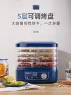 220V干果機食物烘干機家用